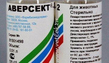 Лекарство «Аверсект», vetlek.ru