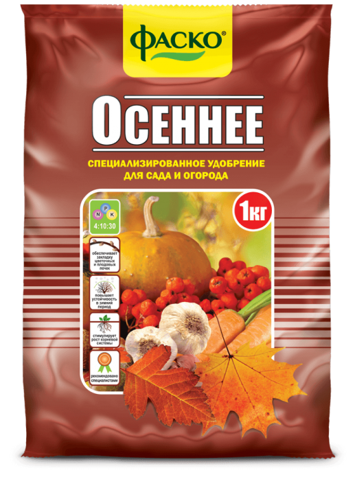 Осеннее удобрение